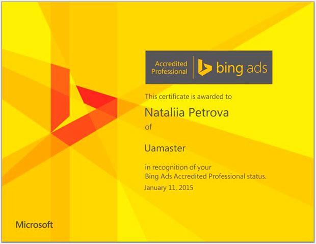 BingAds_certificate
