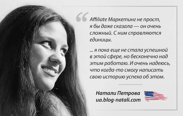 natali-f-affiliate-marketing