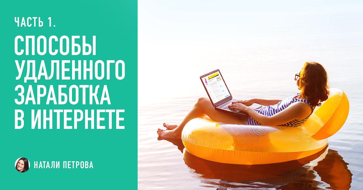 Заработать онлайн находка хохуля фото